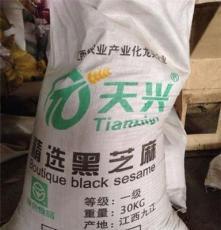 2013新品上市 口感好 国产筛选黑色芝麻