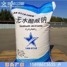 蓝星无水醋酸钠98国标工业级厂家批发醋酸钠