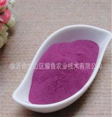 生產直供脫水紫薯粉 熟紫薯粉紫薯速溶粉紫薯粉 等各種紫薯粉