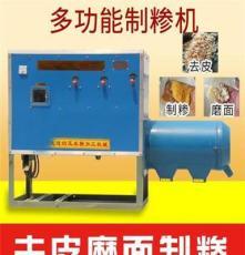 粮食加工设备玉米大茬子机 成品率高玉米制糁机