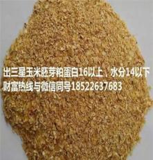 长期批发供应三星玉米胚芽粕蛋白18价格便宜代替玉米优质饲料