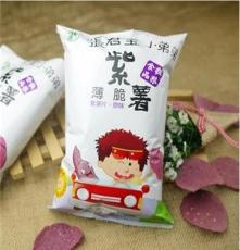張君宝小弟弟紫薯薄脆片瓜薯片学生办公休闲小零食健康55g