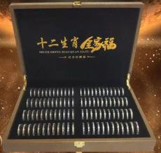 96枚國寶生肖全家福紀念金