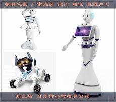 智能对话智能对话机器人模具生产厂家