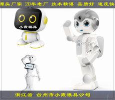 注射机器人 模具