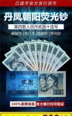 2元丹鳳朝陽熒光鈔十連號