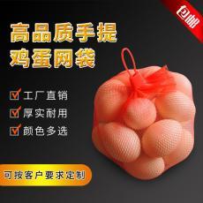 廠家批發120孔雞蛋網袋15玫裝加網扣一套小