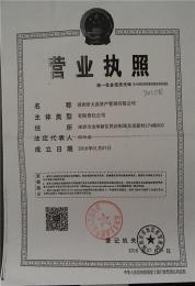 在深圳注冊資產管理公司需要什么條件