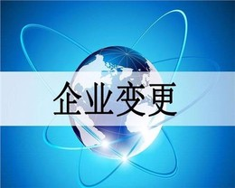 深圳公司地址變更流程及費用