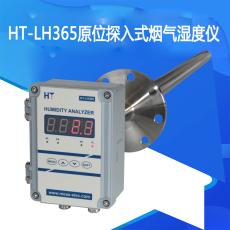 HT-LH365四川湿度仪