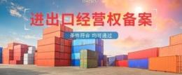 進出口經營權的作用和辦理要什么資料