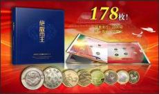 絕版幣王中國投資流通紀念幣大全