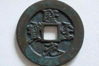 國內圣宋元寶拍賣價格