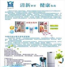 新興產業上市受追捧,冰箱消毒劑誠招代理商
