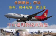 中山航空物流公司到北京天津石家莊航空專線