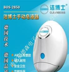 供應潔博士手動皂液機 給皂器 酒店賓館專用給皂機 手動洗手液器