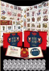 金鼠運福郵票錢幣珍藏冊