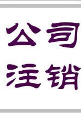 深圳嚴重失信異常企業公司注銷公司資料遺失