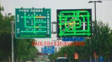 智能交通戶外雙基色全彩LED誘導顯示屏的作