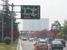 智能交通戶雙基色全彩LED誘導顯示屏國家