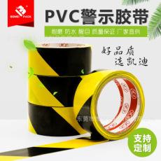 凯迪地板胶PCV警示胶带黑黄斑马线标识定制