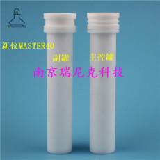 微波消解法測辣椒中的鉛新儀MASTER40消解罐