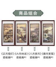 皇園盛景瓷板四條屏