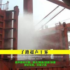微米級干霧抑塵的降塵原理和優勢特點