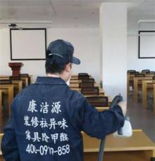 北京康潔源除甲醛服務效果