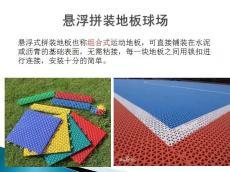 衡阳悬浮塑胶地板施工拼装式方便经久耐用环