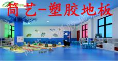 沈阳塑胶地板厂家 pvc塑胶地板工厂