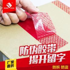 全轉防偽封箱膠帶VOID揭開留字防拆封定制