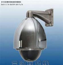 M760防爆網絡高速球型攝像機莫尼特廠家直供