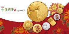2020庚子鼠年金銀紀念幣