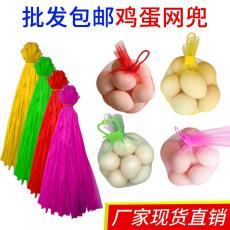 廠家直銷雞蛋網袋網兜10到15玫雞蛋網袋