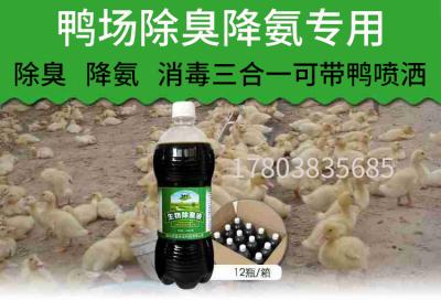 养鸭氨气臭味重用什么生物除臭剂效果好
