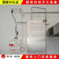 海南省廚房滅火設備廠家價格 CMDS型廚房設