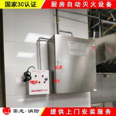 廣東省煙罩滅火設備價格 后廚滅火設備價格