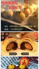 品嘉的蛋黃酥現做現烤新鮮出爐外酥內軟