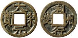 大宋元寶圖片及收購價值