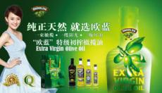 天津欧蓝西班牙进口橄榄油年货必备
