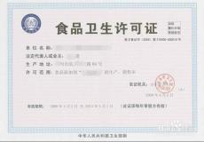 代理餐飲衛生服務許可證食品流通許可證