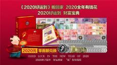 2020好運到錢幣珍藏冊
