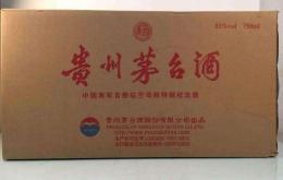 武漢回收珍藏茅臺酒價格多少錢