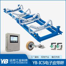 ICS-17A計量皮帶秤廠家報價