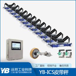 YB-GZK高精度皮帶秤廠家 價格