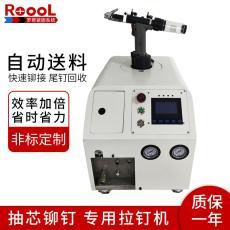 深圳羅哥拉釘機緊固設備 氣動鉚釘機上料機