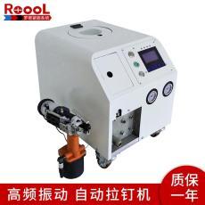 深圳羅哥拉釘機抽芯鉚釘機自動鉚釘機上料機