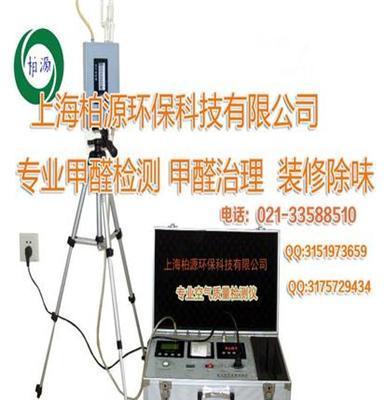 上海甲醛检测 装修污染检测