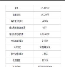 供应华生冷焊机ADS02焊点白亮不变形不变色